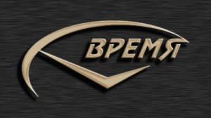 """Логотип рекламной мастерской """"ВРЕМЯ"""""""