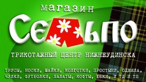 Дисконтная карта магазина Сельпо, Нижнеудинск