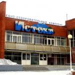 Лечебно-оздоровительный комплекс Истоки, Нижнеудинск 2