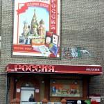 Магазин Россия