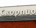 Магазин Скорпио
