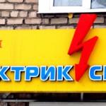 Магазин Электриксити