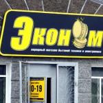магазин Эконом