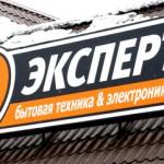 магазин Эксперт