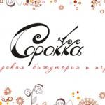 Сорокка - компания креативных бабенок.
