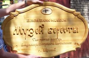Музей бересты в Алзамае - вывеска музея