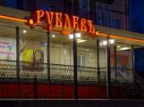 16 Нижнеудинск.  ТД Рублев Ну и погода в Нижнеудинске