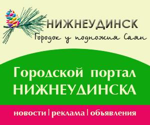Городской портал Нижнеудинска