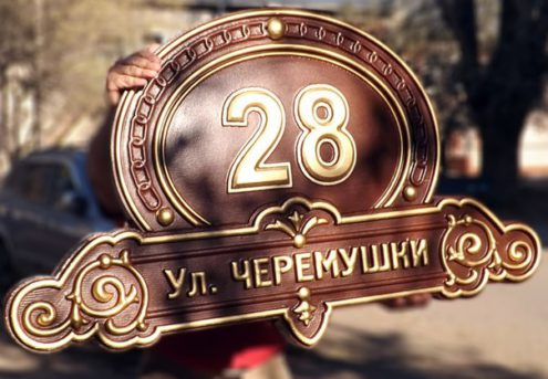 Номер на дом, указатель улицы, табличка на дом